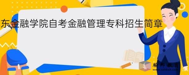 广东金融学院自考金融管理专科招生简章