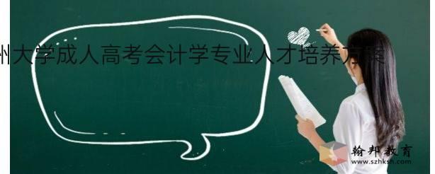 广州大学成人高考会计学专业人才培养方案