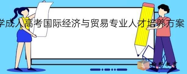 广州大学成人高考国际经济与贸易专业人才培养方案