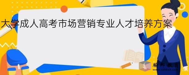 广州大学成人高考市场营销专业人才培养方案