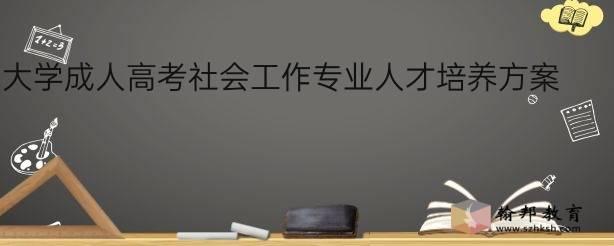 广州大学成人高考社会工作专业人才培养方案