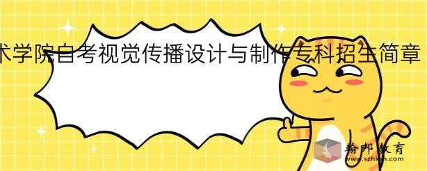 广州美术学院自考视觉传播设计与制作专科招生简章