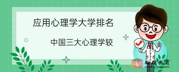 应用心理学大学排名(中国三大心理学较)