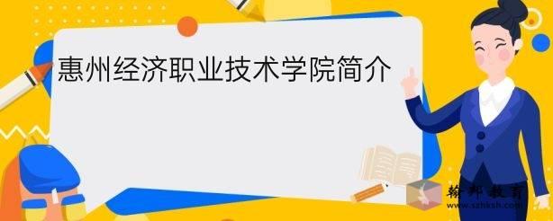 惠州经济职业技术学院简介