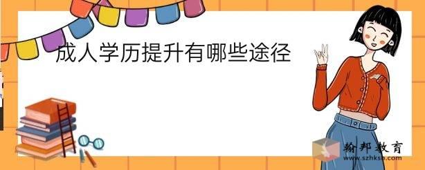 成人学历提升有哪些途径?