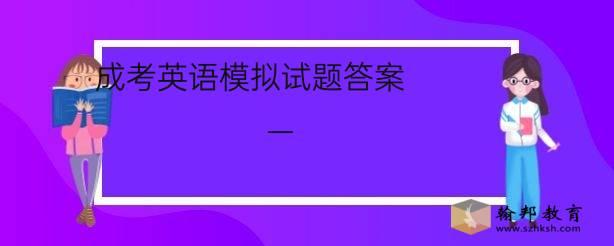 成考英语模拟试题答案(一)