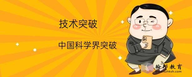 技术突破,中国科学界突破:水稻60天就能收割!