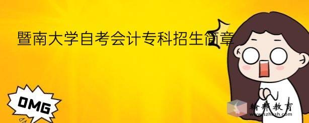 暨南大学自考会计专科招生简章
