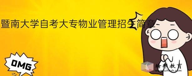 暨南大学自考大专物业管理招生简章