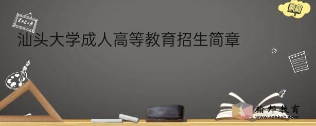 汕头大学成人高等教育招生简章