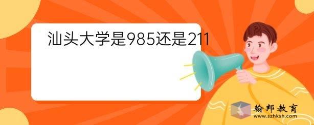 汕头大学是985还是211?