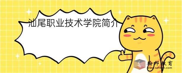 汕尾职业技术学院简介
