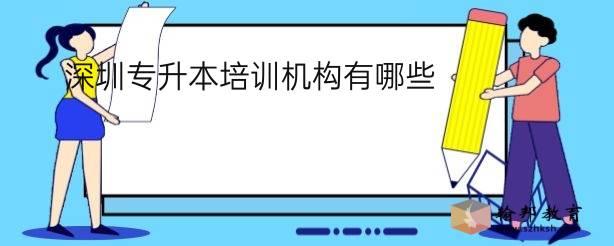 深圳专升本培训机构有哪些?