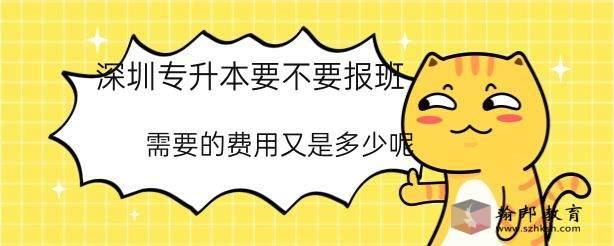 深圳专升本要不要报班?需要的费用又是多少呢?