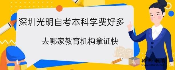 深圳光明自考本科学费好多,去哪家教育机构拿证快