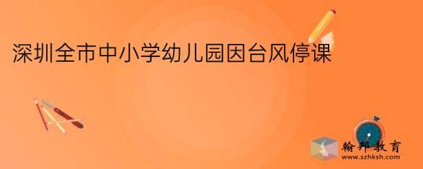深圳全市中小学幼儿园因台风停课