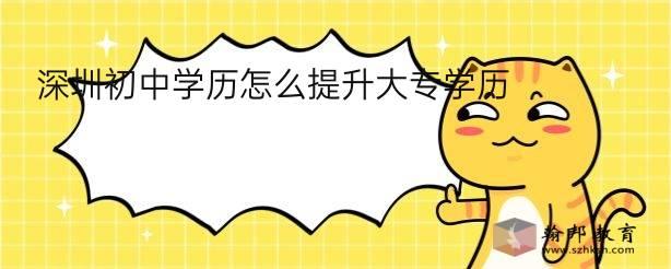深圳初中学历怎么提升大专学历?