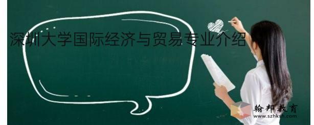 深圳大学国际经济与贸易专业介绍