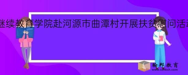 深圳大学继续教育学院赴河源市曲潭村开展扶贫慰问活动