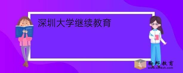 深圳大学继续教育