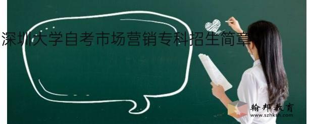 深圳大学自考市场营销专科招生简章