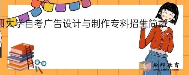 深圳大学自考广告设计与制作专科招生简章