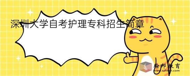 深圳大学自考护理专科招生简章