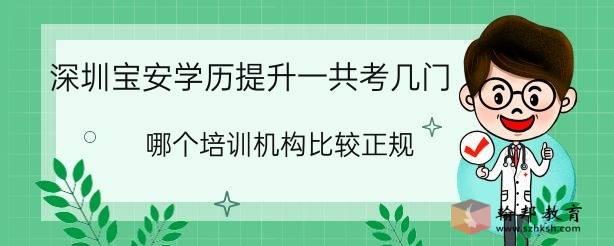 深圳宝安学历提升一共考几门,哪个培训机构比较正规