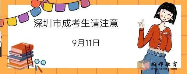 深圳市成考生请注意:9月11日-17日,广东省2020年成人高考开始报名