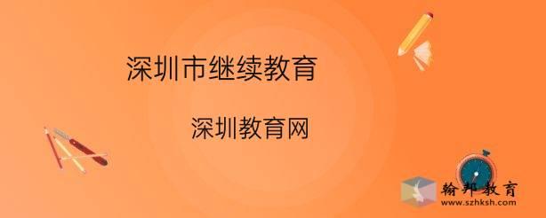 深圳市继续教育-深圳教育网
