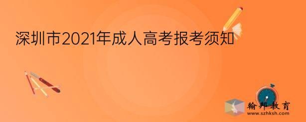 深圳市2021年成人高考报考须知