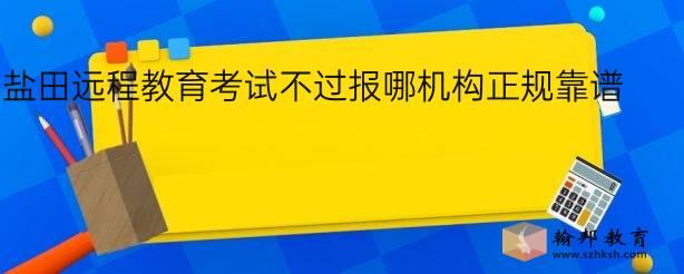 深圳盐田远程教育考试不过报哪机构正规靠谱