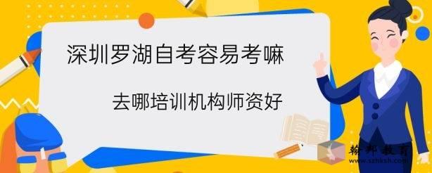 深圳罗湖自考容易考嘛,去哪培训机构师资好