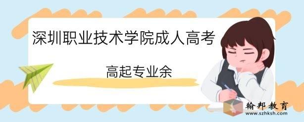 深圳职业技术学院成人高考(高起专业余)市场营销专业人才培养方案