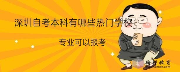 深圳自考本科有哪些热门学校,专业可以报考?