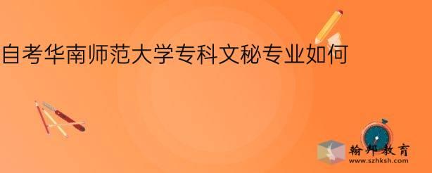 自考华南师范大学专科文秘专业如何?