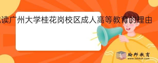 选择就读广州大学桂花岗校区成人高等教育的理由