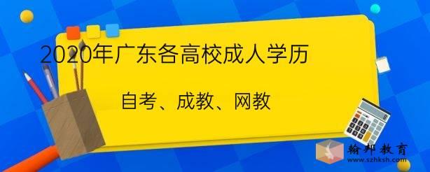 2020年广东各高校成人学历(自考、成教、网教)如何申请学位证书?