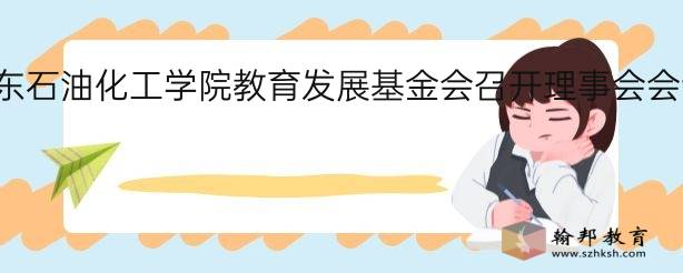 2020年广东石油化工学院教育发展基金会召开理事会会议