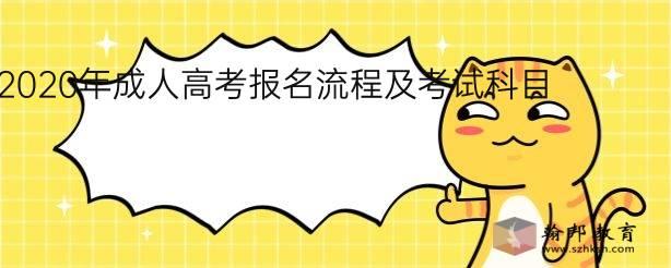2020年成人高考报名流程及考试科目