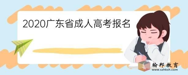2020广东省成人高考报名