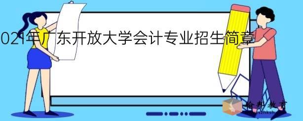 2021年广东开放大学会计专业招生简章