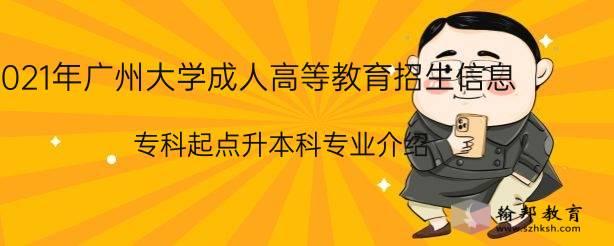 2021年广州大学成人高等教育招生信息:专科起点升本科专业介绍