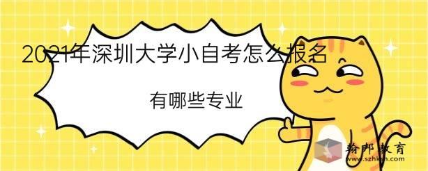2021年深圳大学小自考怎么报名?有哪些专业?