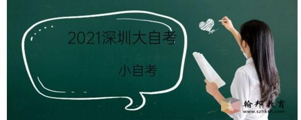 2021深圳大自考,小自考,有什么区别?怎么选?