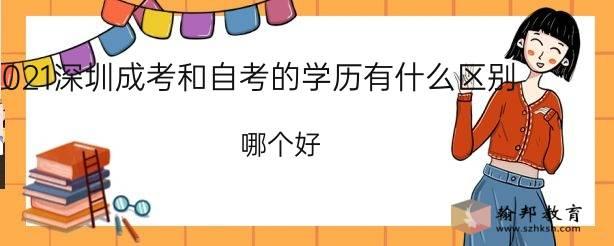 2021深圳成考和自考的学历有什么区别?哪个好?