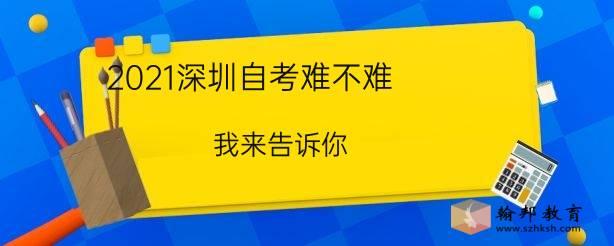 2021深圳自考难不难?我来告诉你